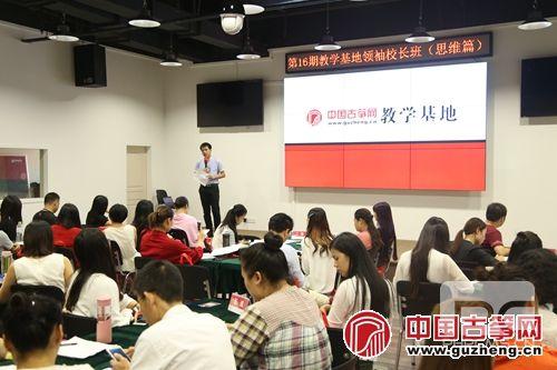 中国古筝网教学基地负责人祁姜江主持了开班典礼